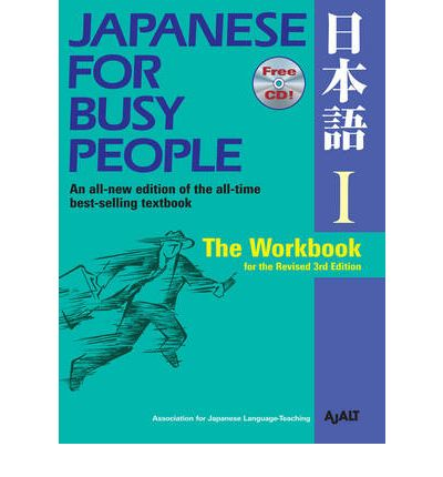 Japanese for Busy People: Workbook Book 1
