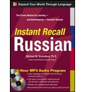 Instant Recall Russian