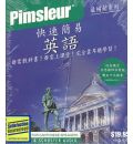 English for Chinese (Cantonese), Q&s: Learn to Speak and Understand English for Chinese (Cantonese) with Pimsleur Language Programs