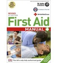First Aid Manual: The Authorised Manual of St. John Ambulance, St. Andrew's Ambulance Association and the British Red Cross