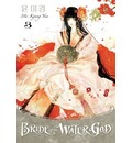 Bride of the Water God: v. 3