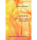 Developmental Assignments: Creating Learning Experiences Without Changing Jobs (Chinese)