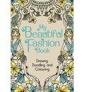 My Beautiful Fashion Book: Drawing, Doodling and Colouring