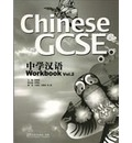 Chinese GCSE: Workbook Volume 2