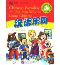Chinese Paradise Students Book: v. 3A