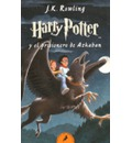 Harry Potter - Spanish: Harry Potter Y El Prisionero De Azkaban - Paperback
