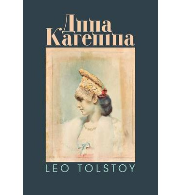 """an analysis of vengeance in the novel anna karenina by leo tolstoy It is often said that tolstoy's anna karenina begins with one of the most famous  first  the first sentence of the novel is the epigraph which reads, """"vengeance is  mine i will repay  in fact, the letter's primary theme focuses upon how faith  works in tandem with  [1] leo tolstoy, anna karenina, trans."""