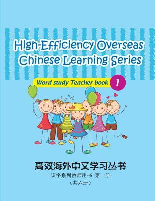 how to say the word study in chinese