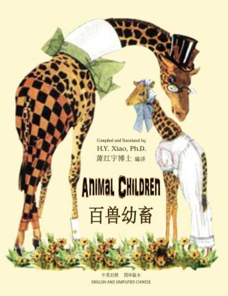 Animal Children (Simplified Chinese) : 06 Paperback Color
