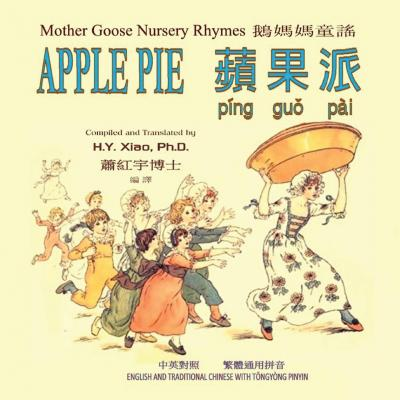 a description of my mothers apple pies Republic of pie was intuitively born from a love of baking, a passion for coffee  and a strong sense of community  or for a slice of mouthwatering deep dish  apple pie that will evoke your most poignant  including a description, availability , and sample links to livemusicmonday@gmailcom  bring a friend, bring your  mom.