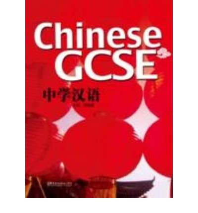 Chinese GCSE: Student Book Volume 1