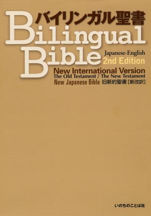 japanese english bilingual bible pdf