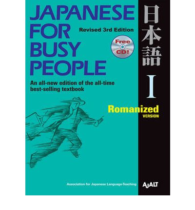 Japanese for Busy People: Romanized Version Bk. 1