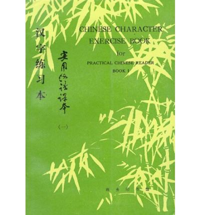 A Chinese Character Exercise Book for Practical Chinese Reader: Bk. 1