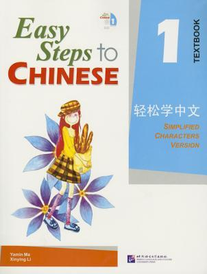 Easy Steps to Chinese: Textbook v. 1