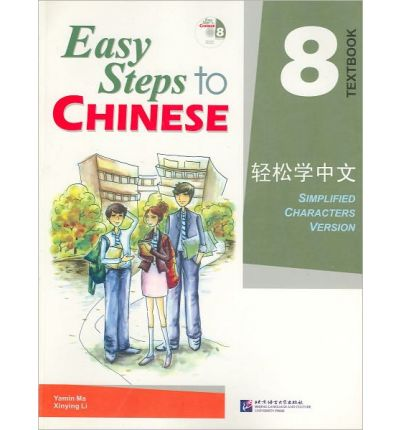 Easy Steps to Chinese: Vol. 8