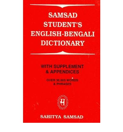 Samsad Student's English-Bengali Dictionary: With Supplement and Appendices