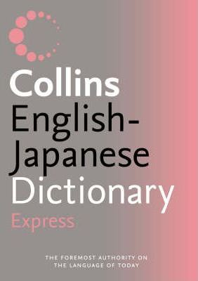 Collins Express English-Japanese Dictionary: Express