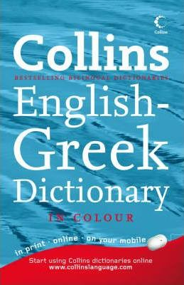 Collins English-Greek Dictionary