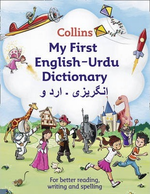 Collins My First English-English-Urdu Dictionary