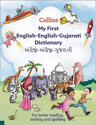 Collins First - Collins My First English-English-Gujarati Dictionary
