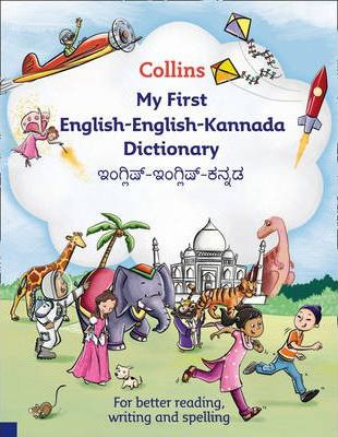 Collins My First English-English-Kannada Dictionary