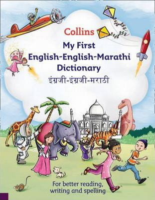 Collins My First English-English-Marathi Dictionary