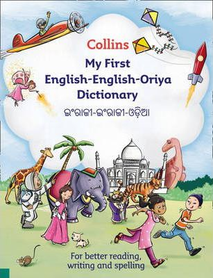 Collins My First English-English-Odia Dictionary