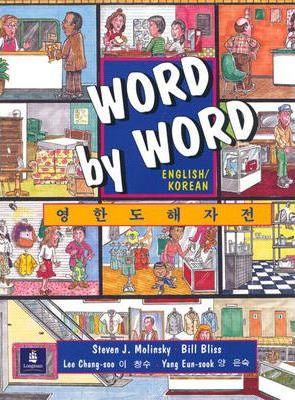 English/Korean Edition, Word by Word Picture Dictionary
