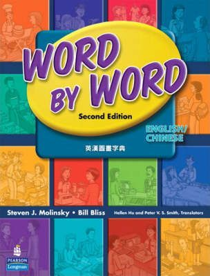 Word by Word English/Chinese Simplified