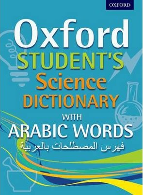 Oxford Student's Science Dictionary with Arabic Words