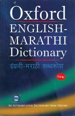 English-Marathi Dictionary (N/Edn)