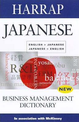 Japanese Business Management Dictionary
