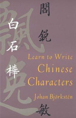 how to write 7 in chinese