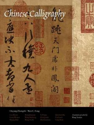 Chinese Calligraphy book cover