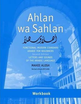 PDF Download Ahlan Wa Sahlan Free - nwcbooks.com