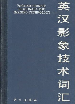 English to Chinese Dictionary Imaging Technology