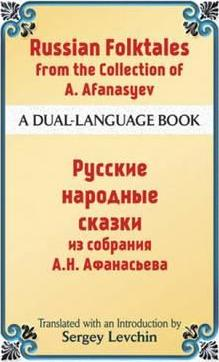 Russian Folktales from the Collection of A. Afanasyev : A Dual-Language Book
