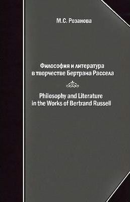 Philosophy and Literature in the Works of Bertrand Russell