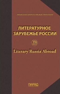 Literary Russia Abroad