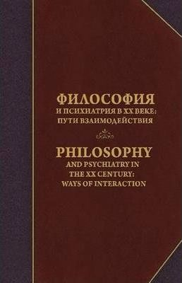 Philosophy and Psychiatry in the Xx Century: Ways of Interaction