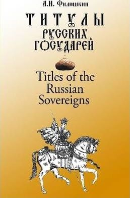 Titles of the Russian Sovereigns