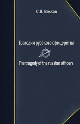 The Tragedy of the Russian Officers