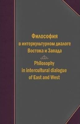 Philosophy in Intercultural Dialogue of East and West