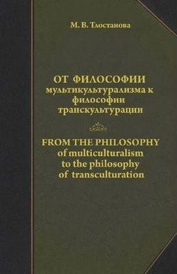 From the Philosophy of Multiculturalism to the Philosophy of Transculturation