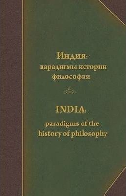 INDIA: Paradigms of the History of Philosophy