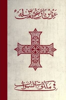 The Ancient Coptic Churches of Egypt [vol. 1]