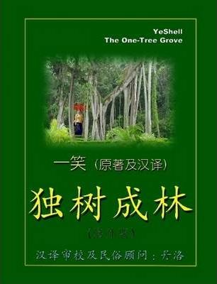 The One-Tree Grove (Chinese Version, CQ Size)