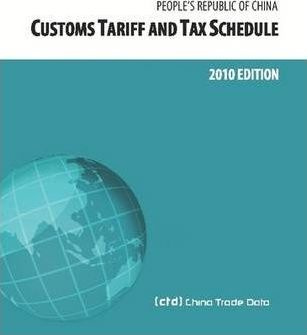 Customs Tariff and Tax Schedule of the People's Republic of China, 2010 Edition