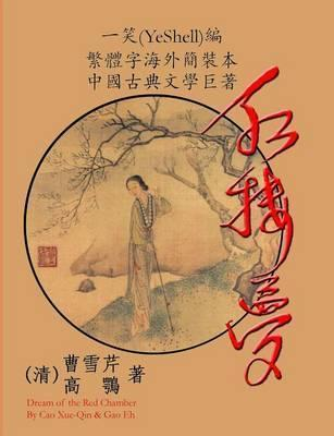 Hong Lou Meng (CQ Size, Traditional Chinese Edition)